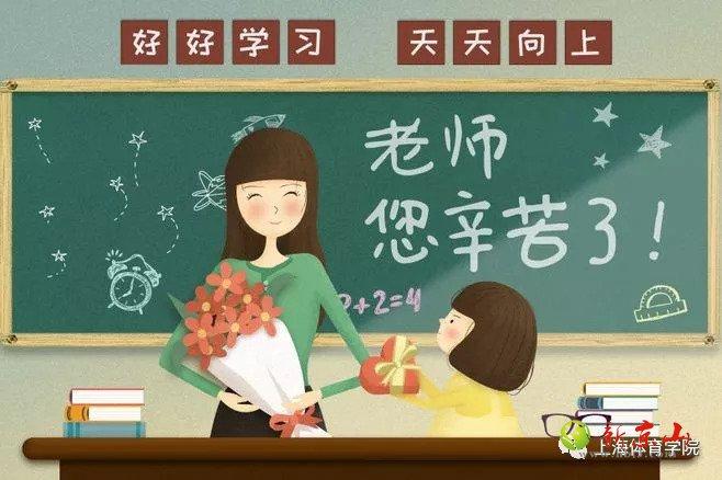 致京山广大教师和教育工作者的一封信