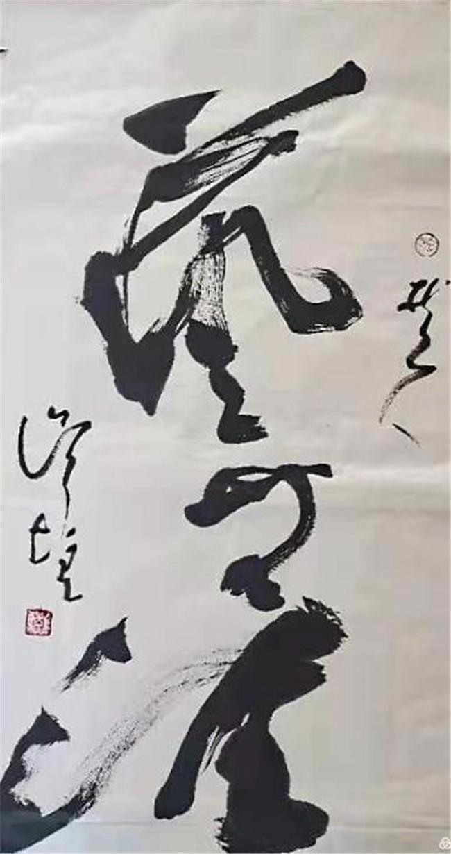 """山东榜书名家京山永隆书院""""泼墨""""结情缘(作品赏析)"""