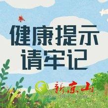 """@京山人 五一假期""""逛吃"""",这些健康饮食提示可要注意啦!"""