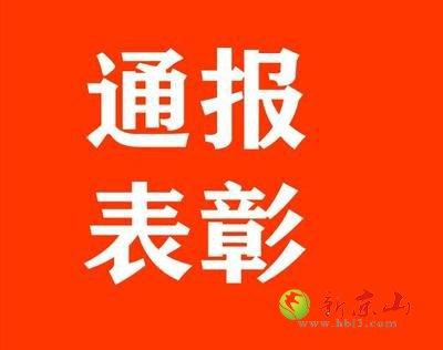 京山厕所革命和城乡垃圾无害化处理工作被全省通报表扬~