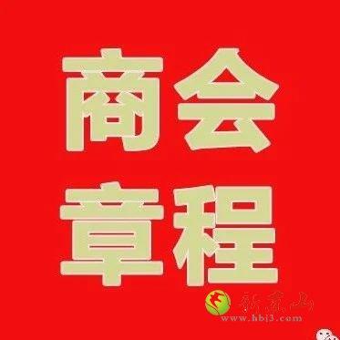 新修改的《武汉京山商会章程》正式生效