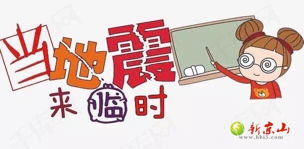 """防震减灾,安全""""童""""行—京山市聪明屋幼儿园开展防震减灾安全演练活动"""