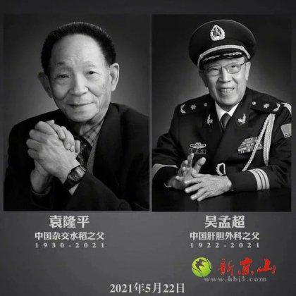 人民日报刊文追记袁隆平、吴孟超