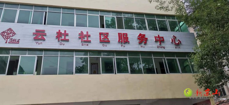新市街道云杜社区