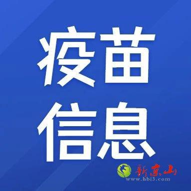 6月12日(周六)京山市新冠疫苗接种安排(更新)