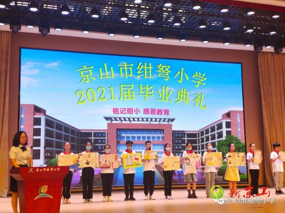 京山市绀弩小学举行2021届六年级毕业典礼