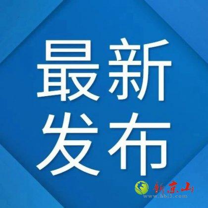 京山市2021年高中阶段学校招生录取控制分数线公布