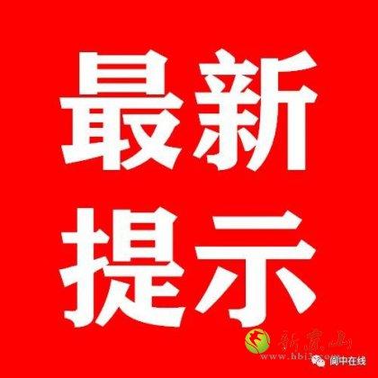 在京山服务区短暂停留!关于海南省一例确诊病例的密切接触者在荆门市内活动轨迹的紧急提示