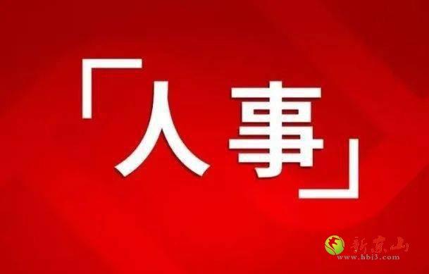 京山市召开县级领导干部大会 宣布市政府市长提名人选