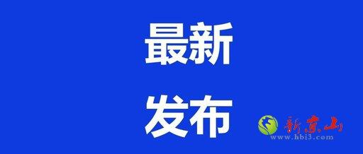 京山发布关于全面加强疫情防控措施的通告