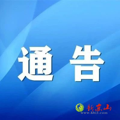 荆门高新区·掇刀区新冠肺炎疫情防控指挥部通告 (2021年23号)