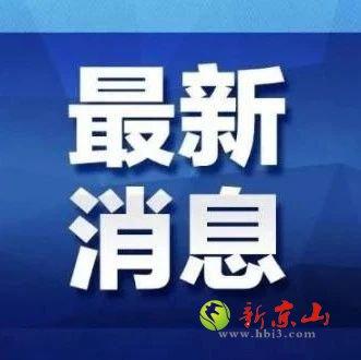 湖北省卫健委通报:20日0时至24时,荆门新增1例确诊病例,在隔离管控筛查中发现