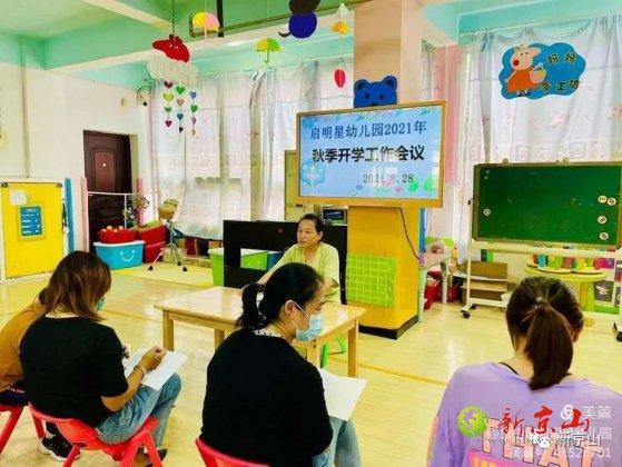 用心准备、静待归来——京山启明星幼儿园秋季开学准备篇