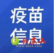 9月26日(周日)京山新冠疫苗接种安排
