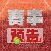 今天,十四届全运会群众比赛网球总决赛,欢迎大家来免费观赛~