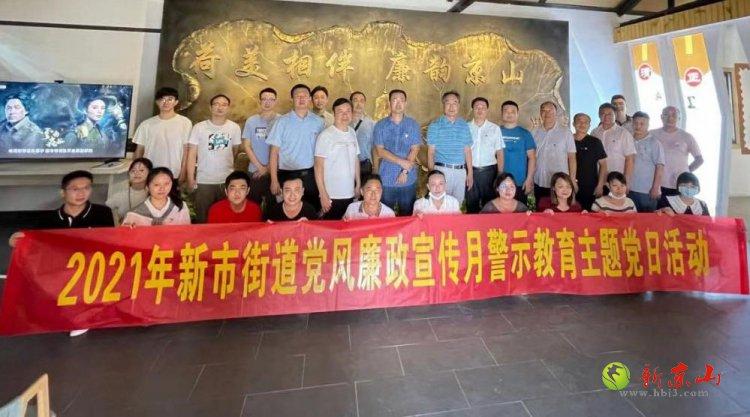 京山市新市街道开展党风廉政宣传月警示教育主题党日活动