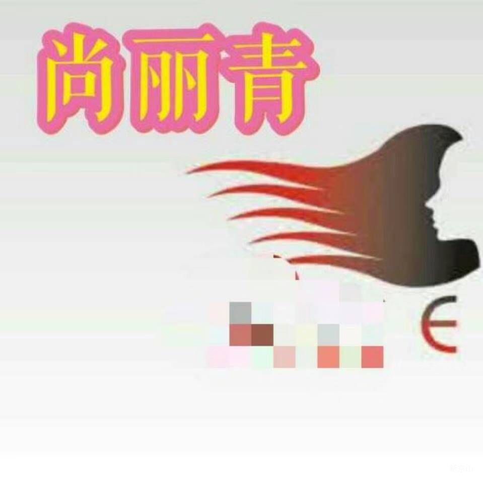 京山尚丽青假发专卖