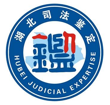 京山开平法医司法鉴定所