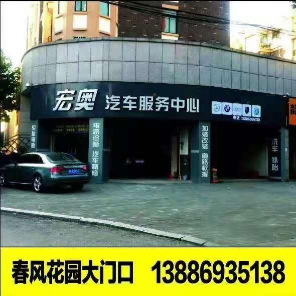京山宏奥汽车服务中心