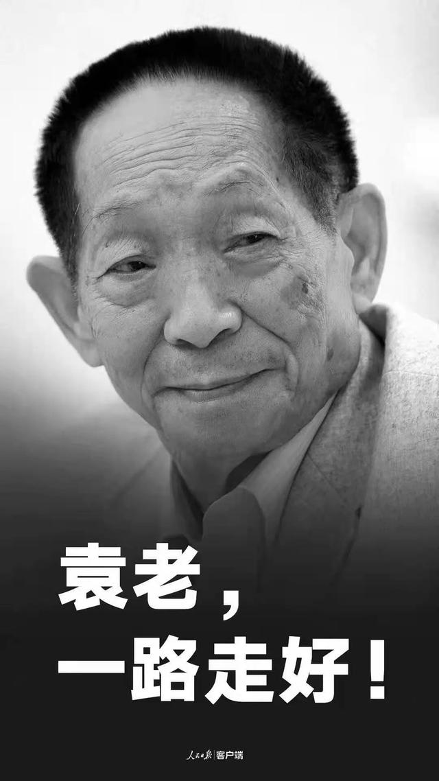 人民日报:袁隆平无愧侠之大者,国之仁士